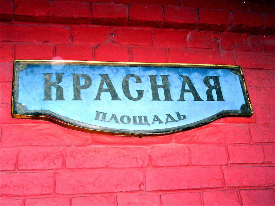 Crveni trg sa prelepom tablom. Sad znate da ste u srcu Rusije.