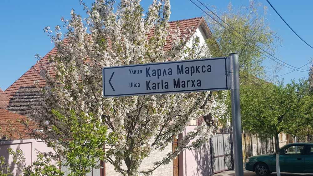 IZGUBLJENI U RAVNICI: Ulica Karla Marksa u Bačkom Petrovcu