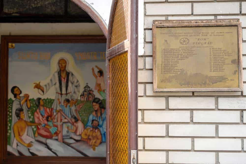 Romsko svetilište u Gospodara Vučića 49